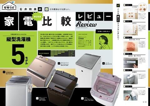 【レビュー特集】石井和美の家電やりすぎ比較レビュー 縦型洗濯機5モデル
