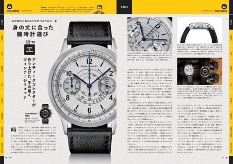 【連載】広田雅将「身の丈に合った時計選び」