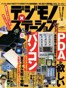 デジモノステーション_2001年 【創刊号】