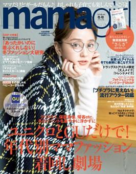 mamagirl 2018年冬号