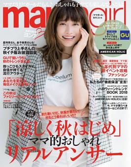 mamagirl 2018年10月号