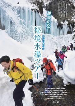 [カラーグラビア]北海道白老町 絶景かな!秘境氷瀑ツアー