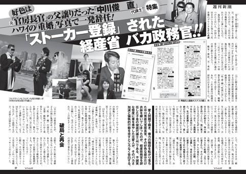「ストーカー登録」された経産省バカ政務官!!