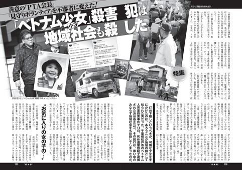 善意の「PTA会長」「見守りボランティア」を不審者に変えた!  「ベトナム小3少女」殺害犯は地域社会も殺した