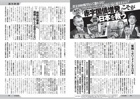 あえて言う「赤字国債増発」こそが日本を救う/内閣官房参与・京都大学大学院教授 藤井聡