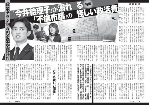 「今井絵理子」が溺れる「不倫市議」の怪しい政活費