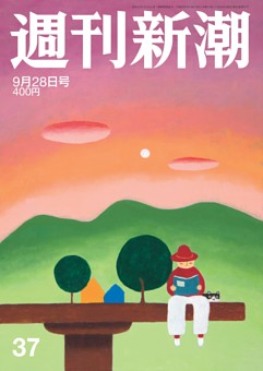 週刊新潮 2017年9月28日号