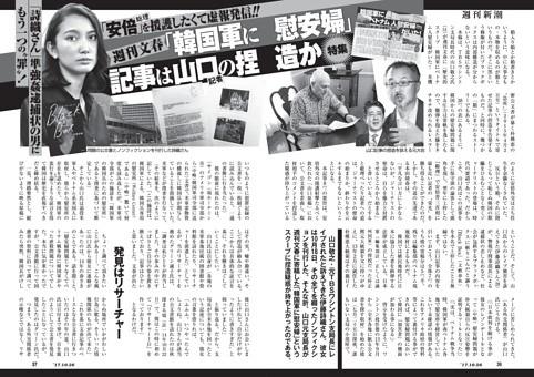 週刊文春「韓国軍に慰安婦」記事は山口記者の捏造か