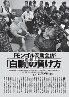 [グラビア]「モンゴル互助会」が崩壊した「白鵬」の負け方