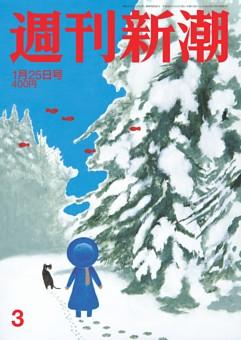 週刊新潮 2018年1月25日号