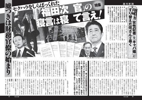 「福田」次官の寝言は寝て言え!「女性記者」を「キャバ嬢」にすり替えた改ざんを暴く