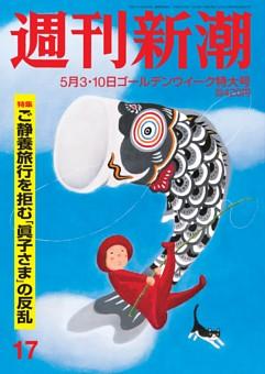 週刊新潮 2018年5月3・10日号