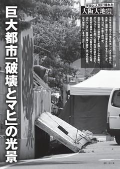 [グラビア]天災と人災に揺れた「大阪大地震」巨大都市「破壊とマヒ」の光景