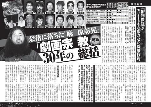 奈落に落ちた「麻原彰晃」「劇画宗教」30年の総括