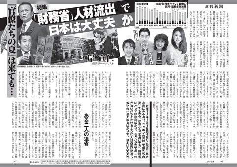 「財務省」人材流出で日本は大丈夫か/経済ジャーナリスト 岸宣仁
