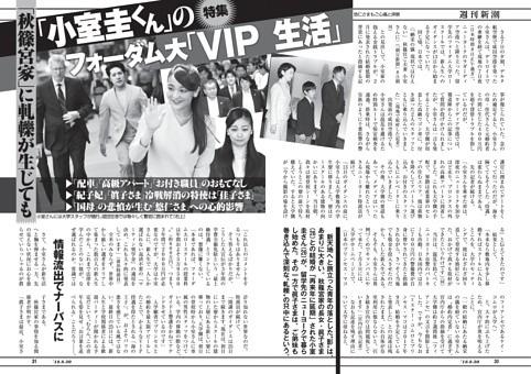 「小室圭くん」のフォーダム大「VIP生活」
