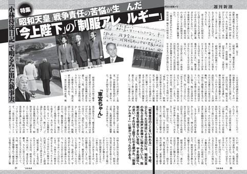 「昭和天皇」戦争責任の苦悩が生んだ「今上陛下」の「制服アレルギー」