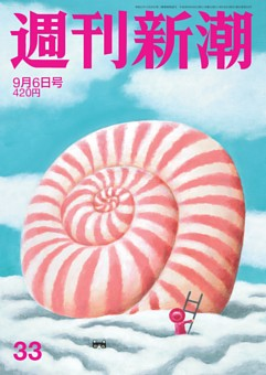 週刊新潮 2018年9月6日号