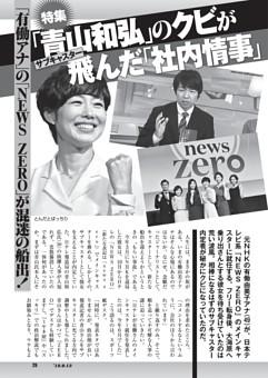 「有働アナ」の「NEWS ZERO」サブキャスター「青山和弘」のクビが飛んだ「社内情事」