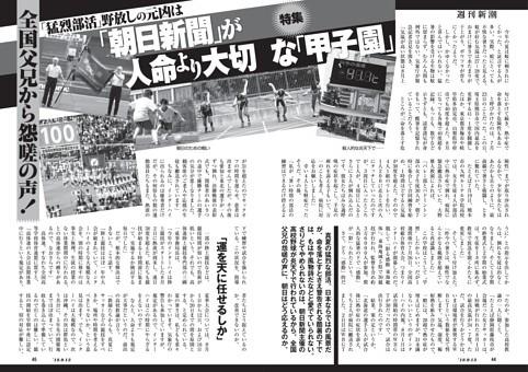 「猛烈部活」野放しの元凶は「朝日新聞」が人命より大切な「甲子園」