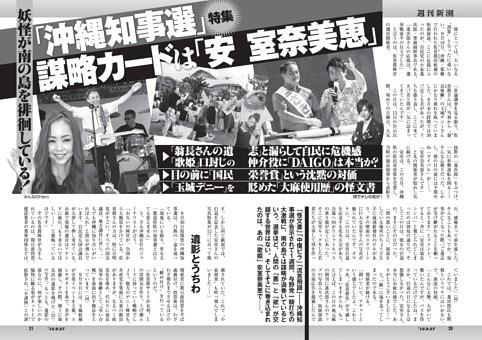 「沖縄知事選」謀略カードは「安室奈美恵」