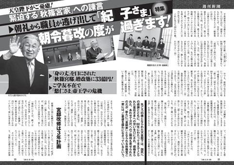 緊迫する「秋篠宮家」への諫言