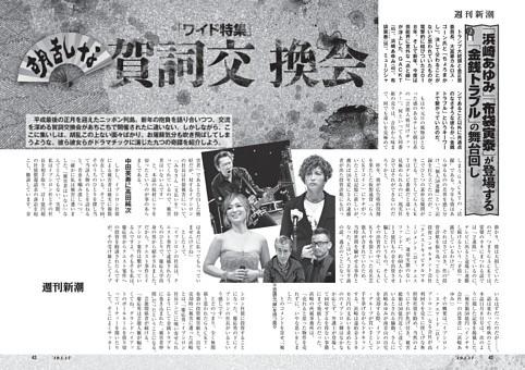[ワイド]「浜崎あゆみ」「布袋寅泰」が登場する「金銭トラブル」の舞台回し