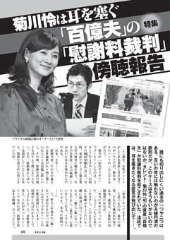 菊川怜は耳を塞ぐ「百億夫」の「慰謝料裁判」傍聴報告