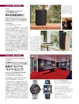 [今月の注目!]家の音楽環境を変えるSonosのスピーカー/10店舗目のタグ・ホイヤー ギャラリーが誕生!
