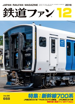 鉄道ファン 2016年12月号,通巻668号