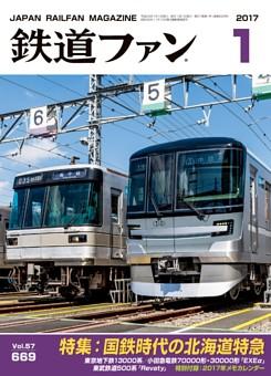 鉄道ファン 2017年1月号,通巻669号