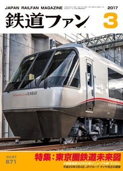 鉄道ファン 2017年3月号,通巻671号