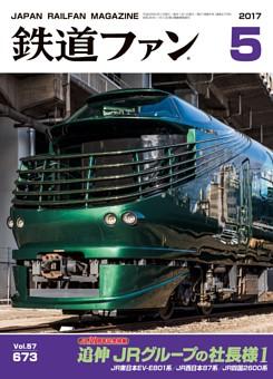 鉄道ファン 2017年5月号,通巻673号