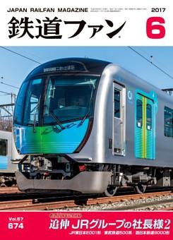 鉄道ファン 2017年6月号,通巻674号
