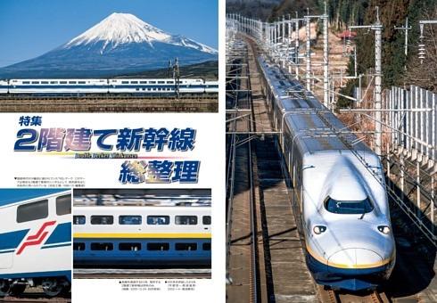特集:2階建て新幹線総整理