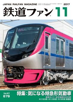 鉄道ファン 2017年11月号,通巻679号