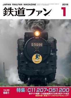 鉄道ファン 2018年1月号,通巻681号
