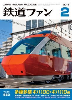 鉄道ファン 2018年2月号,通巻682号