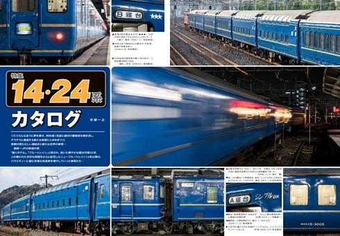 特集:14・24系カタログ