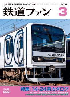 鉄道ファン 2018年3月号,通巻683号