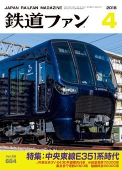 鉄道ファン 2018年4月号,通巻684号