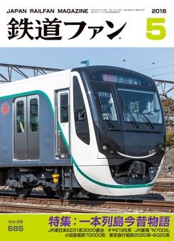鉄道ファン 2018年5月号,通巻685号