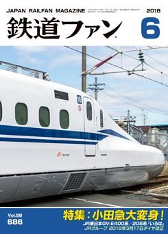 鉄道ファン 2018年6月号,通巻686号