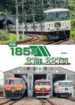特集:185系37年227両