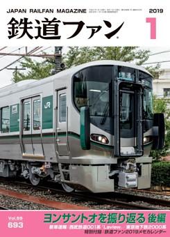鉄道ファン 2019年1月号,通巻693号
