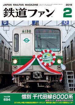 鉄道ファン 2019年2月号,通巻694号