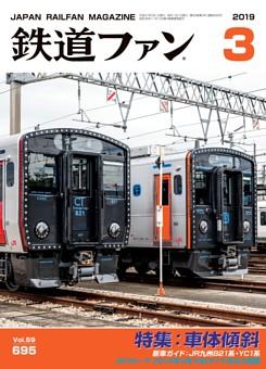 鉄道ファン 2019年3月号,通巻695号