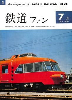 鉄道ファン_1961年 【創刊号】