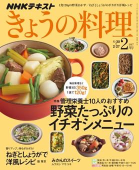 NHK きょうの料理 2017年2月号