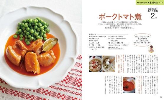 【2日目】ポークトマト煮